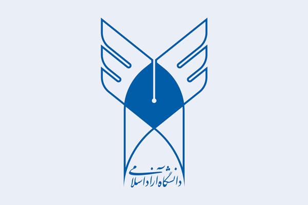 مشاوره دانشگاه آزاد اسلامی